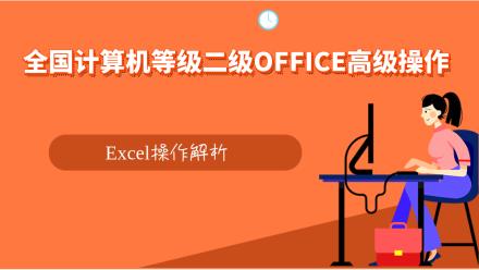 计算机等级考试二级Excel知识点解析