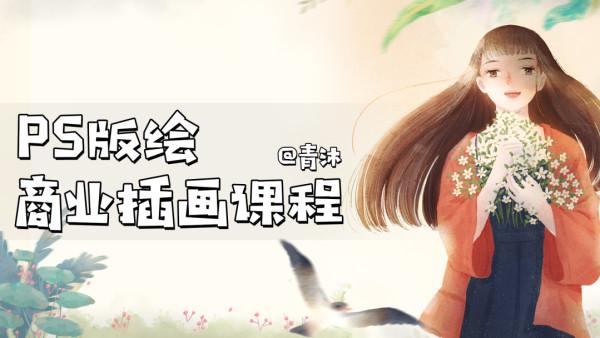 【九设学堂】Ps版绘平涂风格商业插画课程-青沐