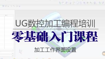 ug数控加工编程-加工工作界面-南京文鼎教育内部课程