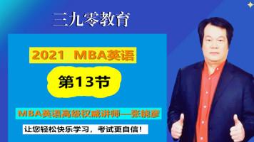 三九零MBA英语-名师张能彦-系列一-第13节