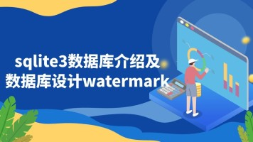 sqlite3数据库介绍及数据库设计watermark