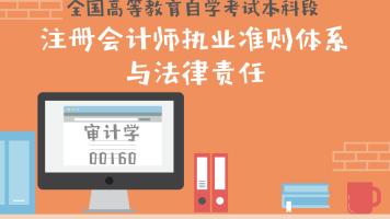 自考审计学00160-注册会计师执业准则体系与法律责任