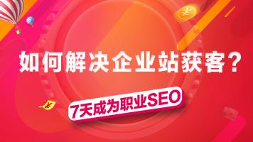 SEO从业者如何精准定位网站的获客能力