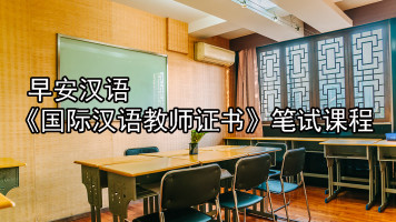早安汉语《国际汉语教师证书》笔试课程2.0ver