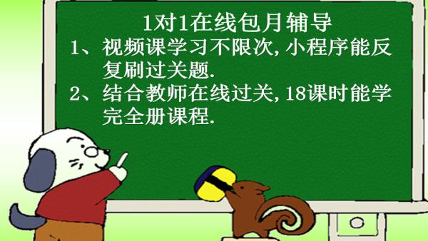 北师大版七年级下学期数学1对1培优结合小程序过关课辅导(已定)