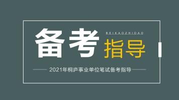 2021年桐庐事业单位笔试备考指导
