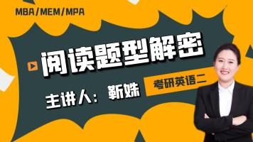 2022考研英语二阅读理解专项大突破(MBA/MPA/MEM)
