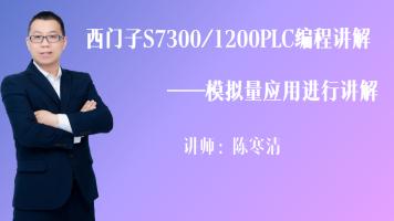 西门子S7300/1200PLC模拟量应用