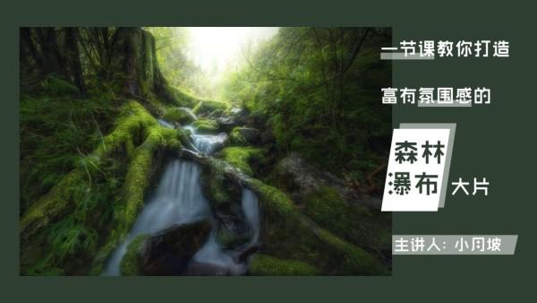 一节课教你打造富有氛围感的森林瀑布大片