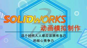 SolidWorks动画制作及图片渲染-公开课