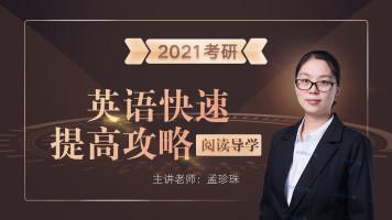 2021考研英语快速提高攻略(阅读篇-阅读导学)