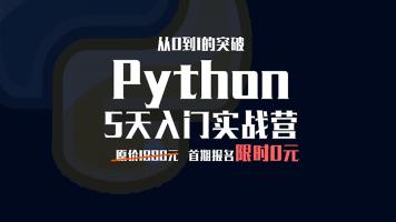 5天Python实战营-挑战AI人脸识别项目