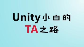 Unity小白的TA之路 》图形学|Shader开发|URP渲染管线|渲染优化