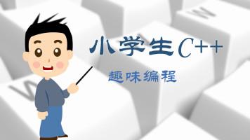 小学生c++趣味编程入门视频教程 少儿C十十信息学奥赛竞赛网课