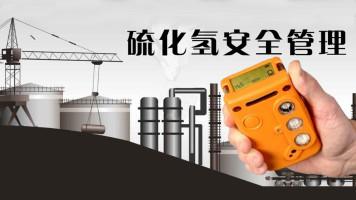 硫化氢安全管理