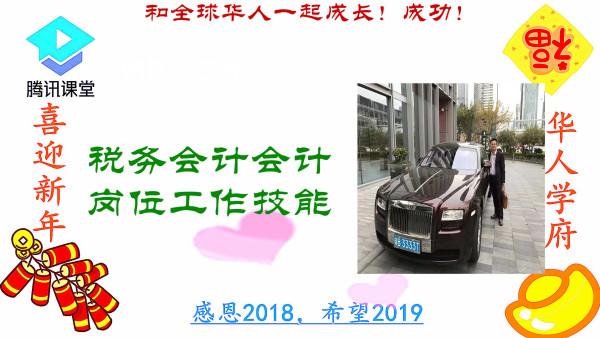 A0064税务会计会计岗位工作技能(全)-财务与会计-财务中心