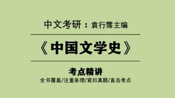 《中国文学史》考研辅导(1)