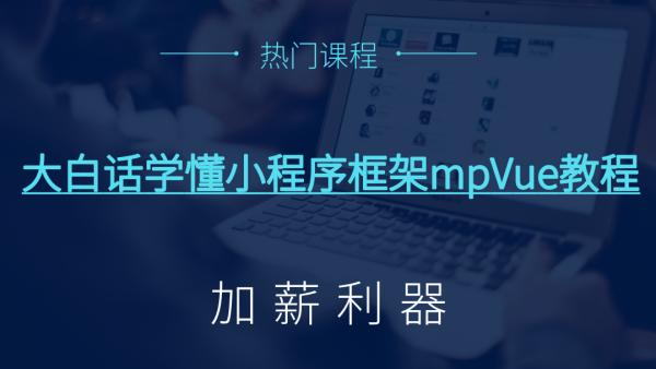 大白话学懂小程序框架mpVue教程