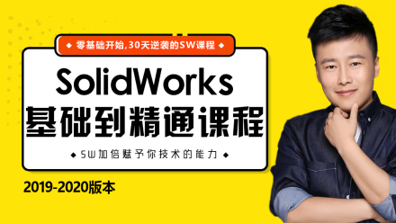 SolidWorks教程SolidWorks非标自动化基础到精通视频课程