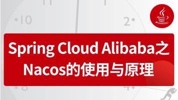 Spring Cloud Alibaba之Nacos使用与原理java高级架构师进阶_咕泡