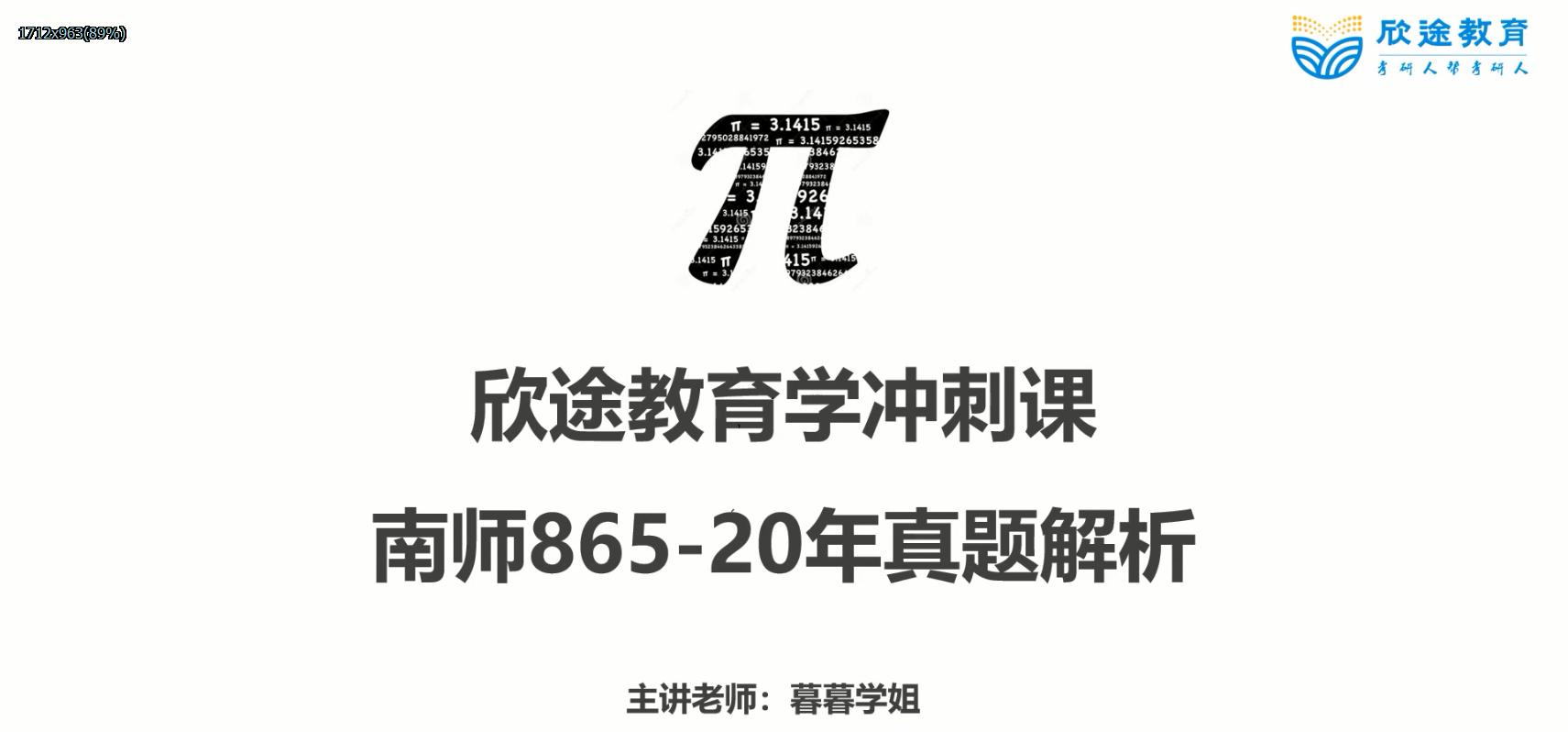 【2021教育学考研】南京师范大学(学科数学)冲刺真题解析试听课