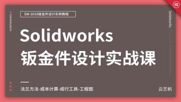Solidworks2018钣金件教程