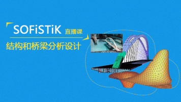 SOFiSTiK结构和桥梁分析设计直播课
