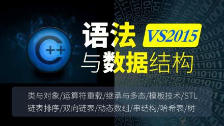 吕鑫:VS2015之博大精深的C++视频教程与数据结构