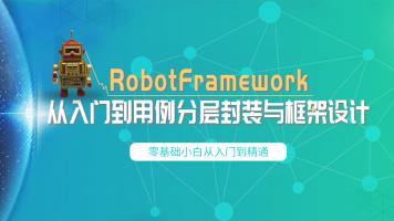 【多测师】RobotFramework从入门到用例分层封装与框架设计