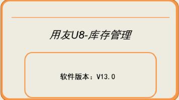 用友U8-库存管理