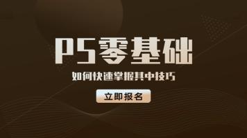 【PS课程小白零基础到精通】免费/PS/AI/CDR/平面设计/野马学院