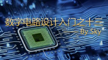 数字IC/数字电路/FPGA设计入门之十三