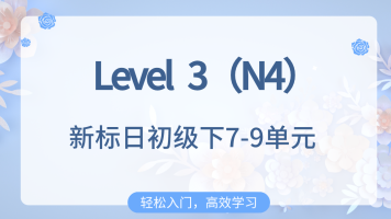 Level3(标日初下7-9单元)N4