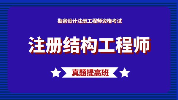【华南启铭】2021年注册结构工程师专业考试真题提高班