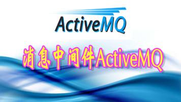 互联网架构阶段|消息中间件ActiveMQ精讲【尚学堂】