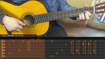 张惠妹《记得》指弹吉他曲 曲谱+教学视屏