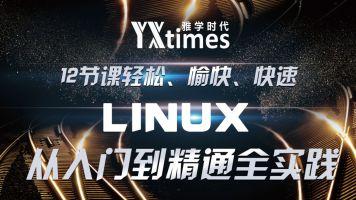 雅学时代测试环境搭建之Linux