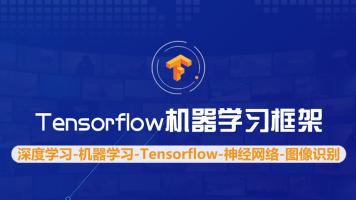 【云知梦】Tensorflow机器学习框架/人工智能框架