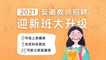 2021安徽教师招聘考试直播课