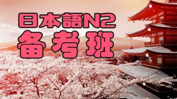 日语能力考试N2备考