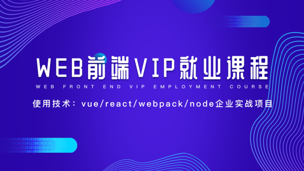 vue/react/小程序/webpack/node进阶教学