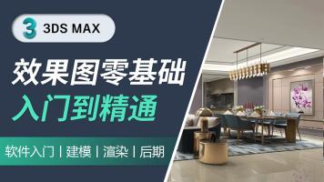 3DMAX建模室内设计效果图入门到精通
