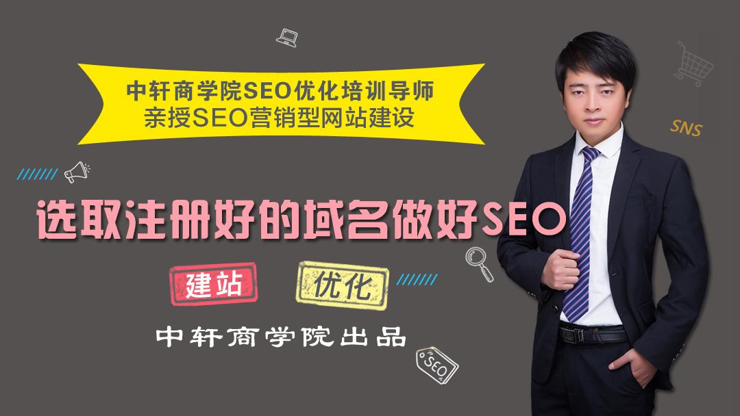 【中轩商学院】选取注册好的域名做好SEO|SEO网站优化|SEO建站