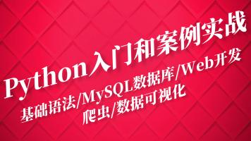 Python入门和案例实战/MySQL数据库/Web开发/爬虫/数据可视化