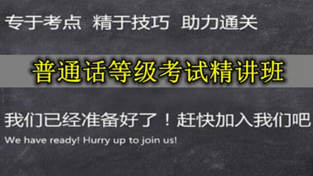 普通话等级考试精讲课程推荐