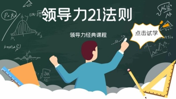 领导力21法则精讲课