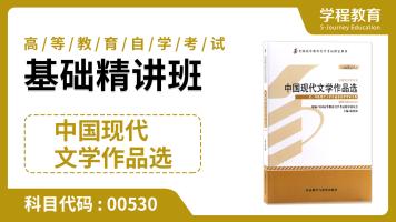 自考00530中国现代文学作品选  基础精讲班【学程教育】