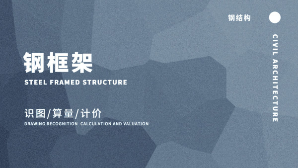 钢框架-土建工程造价案例实操【启程学院】