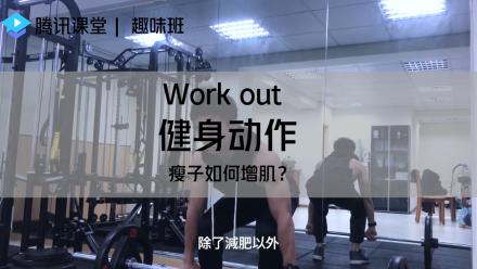 趣味班|健身动作——瘦子如何增肌?