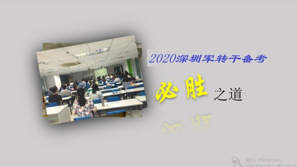 2020深圳军转备考讲座